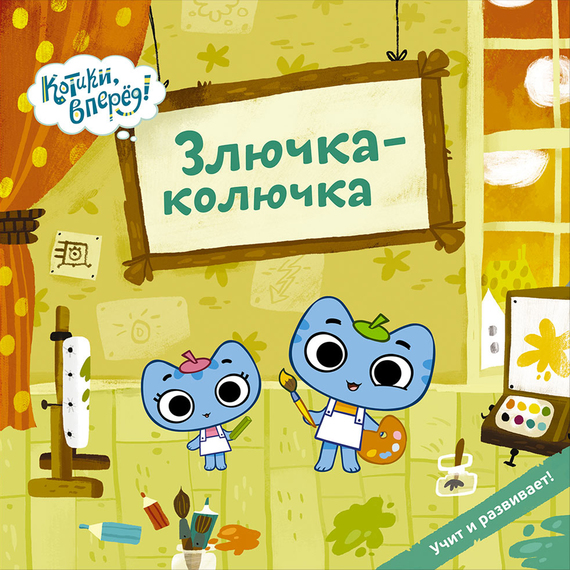 Toonbox Studio Злючка-колючка ISBN: 978-5-9614-5242-6 toonbox studio книга котики вперёд большое сафари от 3 до 6 лет