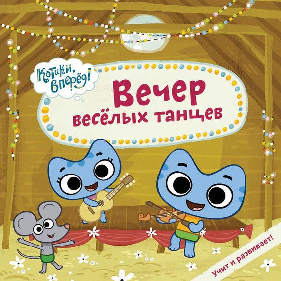Toonbox Studio Вечер весёлых танцев toonbox studio книга котики вперёд большое сафари от 3 до 6 лет