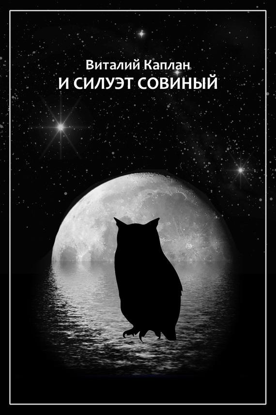 Виталий Каплан И силуэт совиный правильник на церковно славянском языке