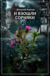 Каплан, Виталий  - И взошли сорняки
