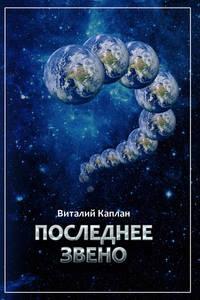 Каплан, Виталий  - Последнее звено