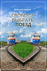 Каплан, Виталий  - Свобода выбрать поезд