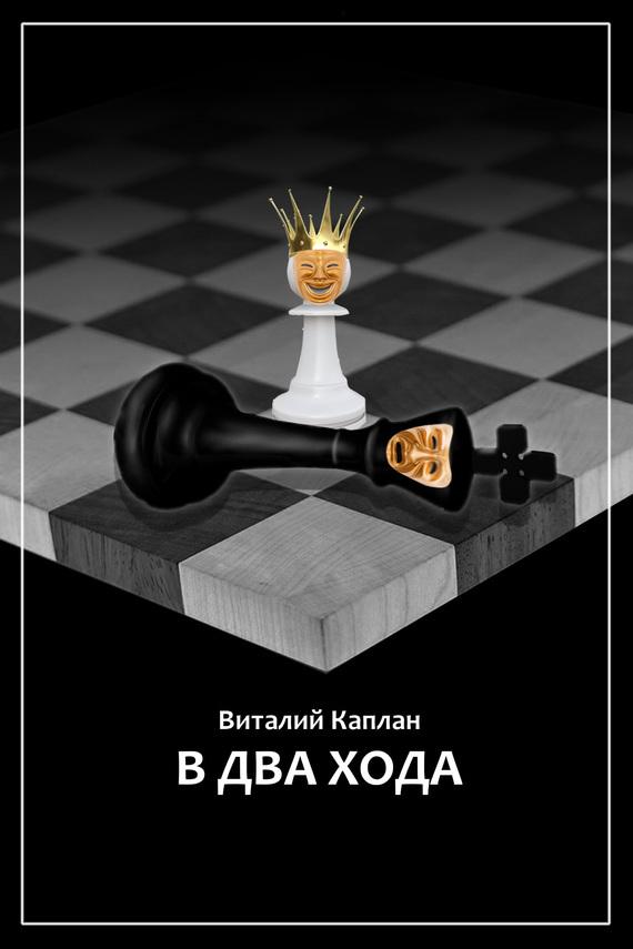 Виталий Каплан В два хода что можно за однушку в москве