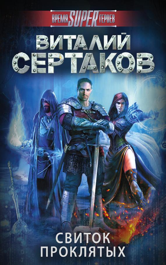 Виталий Сертаков Свиток проклятых