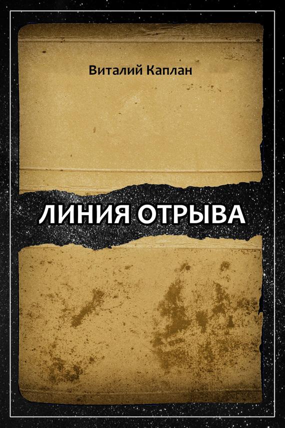 Виталий Каплан Линия отрыва виталий каплан иной среди иных