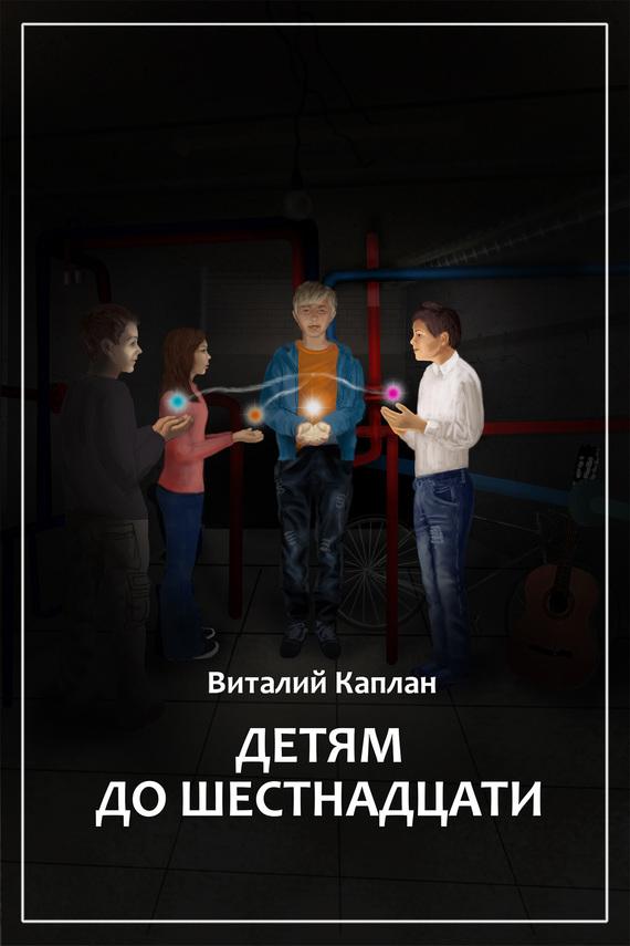 Виталий Каплан бесплатно