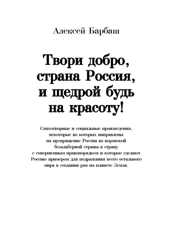 9785600015227 - Алексей Барбаш: Твори добро, страна Россия, и щедрой будь на красоту! - Книга