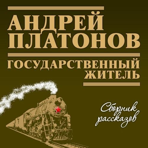 Андрей Платонов Государственный житель андрей платонов неизвестный цветок сборник