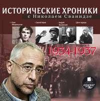 Сванидзе, Николай  - Исторические хроники с Николаем Сванидзе. Выпуск 5. 1934-1937