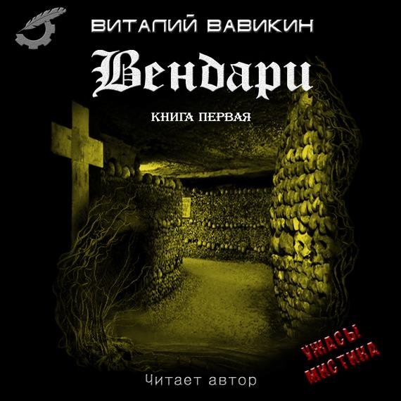 Виталий Вавикин Вендари. Книга первая бессмертие
