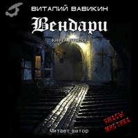 Вавикин, Виталий  - Вендари. Книга вторая
