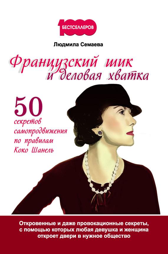 Людмила Семаева