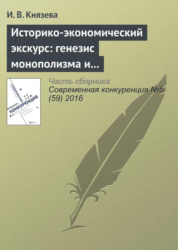 Историко-экономический экскурс: генезис монополизма и конкуренции в экономике России