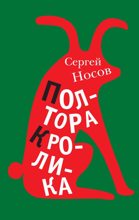 Сергей Носов Полтора кролика (сборник) александр грин как бы там ни было