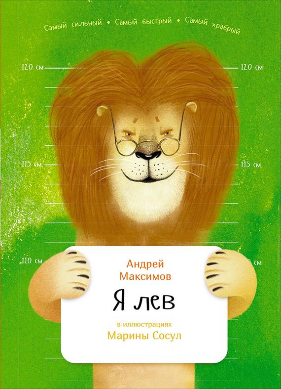 Скачать Я лев быстро