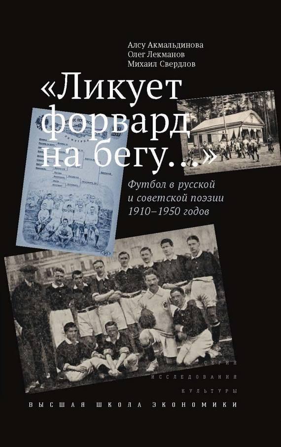 яркий рассказ в книге Олег Лекманов