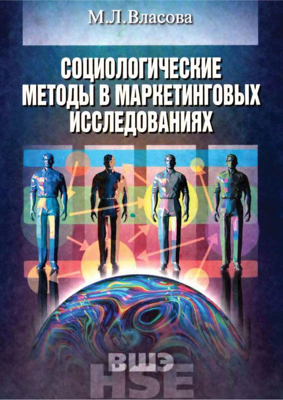 М. Л. Власова Социологические методы в маркетинговых исследованиях