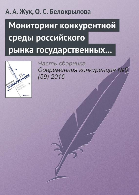 Обложка книги Мониторинг конкурентной среды российского рынка государственных и муниципальных закупок, автор Жук, А. А.
