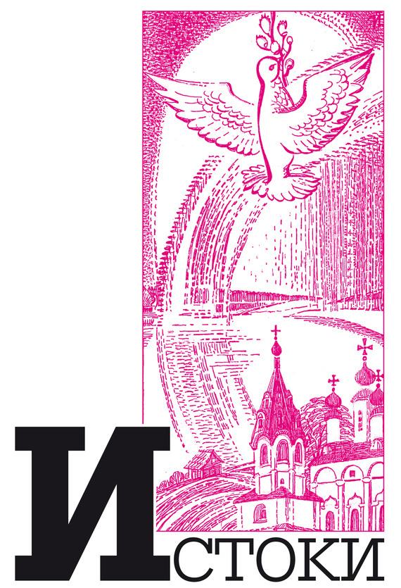 Коллектив авторов Альманах «Истоки». Выпуск 9 марьина роща серии 1 16