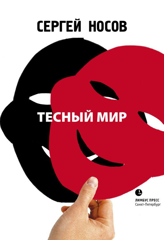 Сергей Носов Тесный мир екатерина максимова и владимир васильев катя и володя