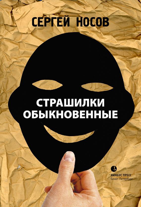 Сергей Носов Страшилки обыкновенные лесоповал я куплю тебе дом lp