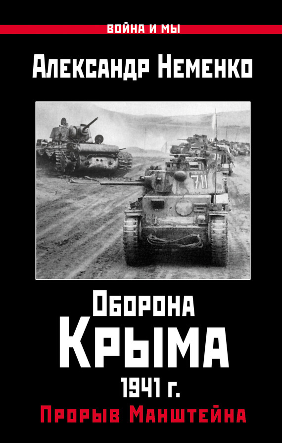 Александр Неменко Оборона Крыма 1941 г. Прорыв Манштейна книги эксмо оборона крыма 1941 г прорыв манштейна