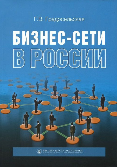 Г. В. Градосельская Бизнес-сети в России действующий бизнес в челябинске
