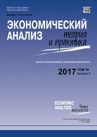 - Экономический анализ: теория и практика № 2 2017