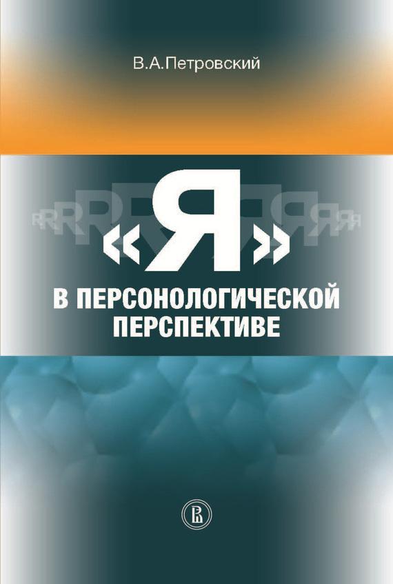 Вадим Петровский «Я» в персонологической перспективе