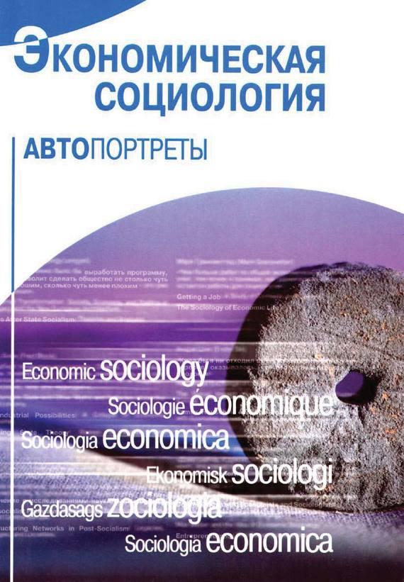 Коллектив авторов Экономическая социология: автопортреты золотая книга целителей разных стран