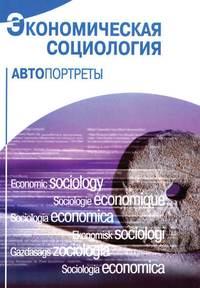 - Экономическая социология: автопортреты