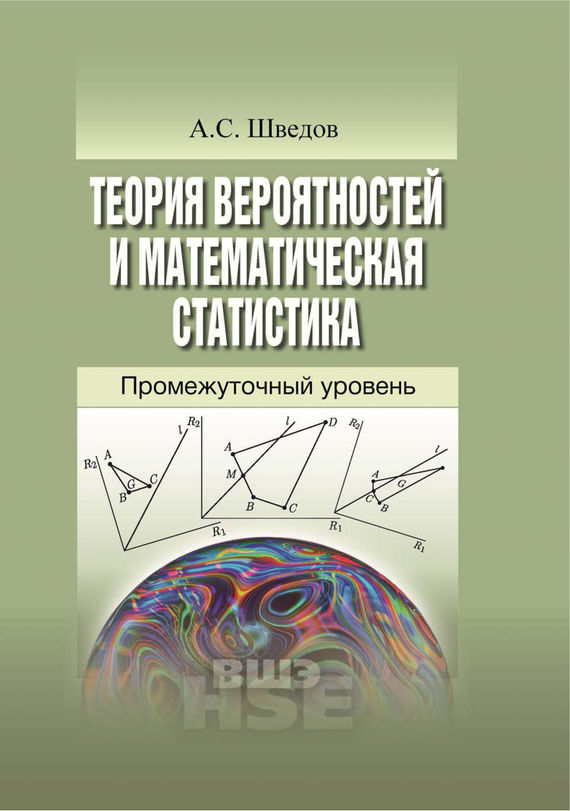 А. С. Шведов Теория вероятностей и математическая статистика. Промежуточный уровень