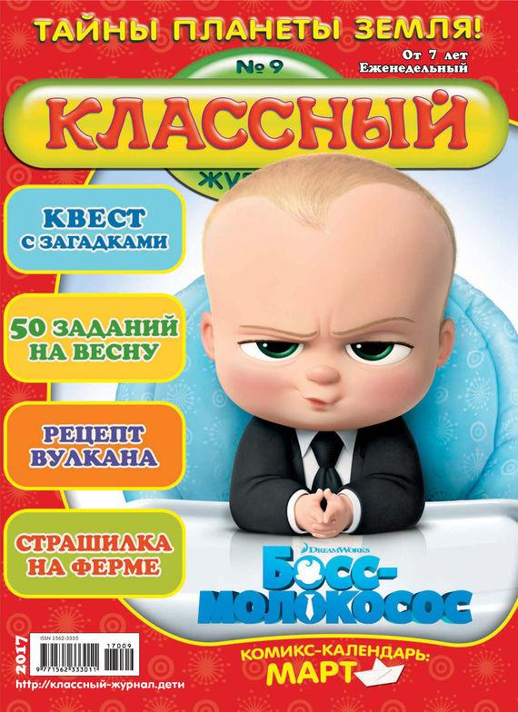 Классный журнал № 09/2017