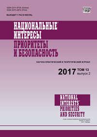 - Национальные интересы: приоритеты и безопасность № 2 2017