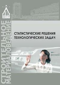 Мацеевич, Т. А.  - Статистические методы решения технологических задач