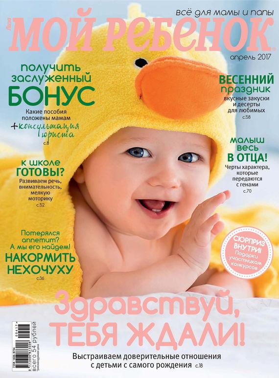 ИД «Бурда» Журнал «Лиза. Мой ребенок» №04/2017 мой малыш 12558