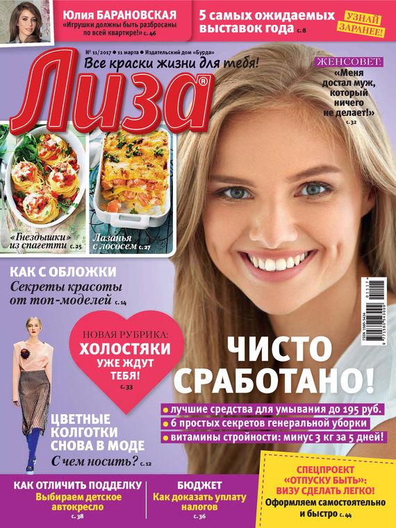 Журнал «Лиза» №11/2017