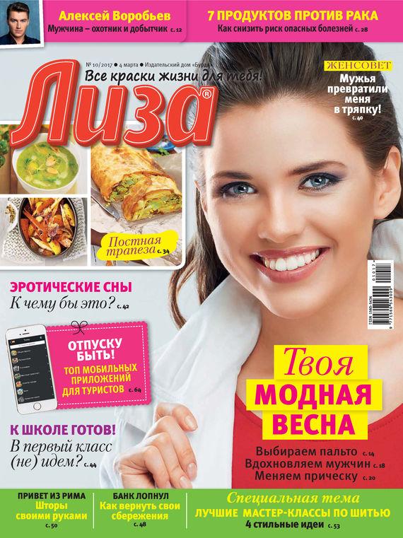 Журнал «Лиза» №10/2017
