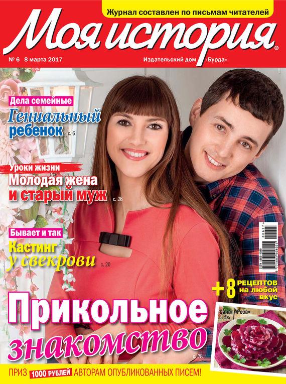 ИД «Бурда» Журнал «Моя история» №06/2017 ид бурда журнал новый дом 06 2015