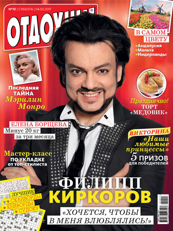 ИД «Бурда» Журнал «Отдохни!» №10/2017 ид бурда журнал новый дом 06 2015