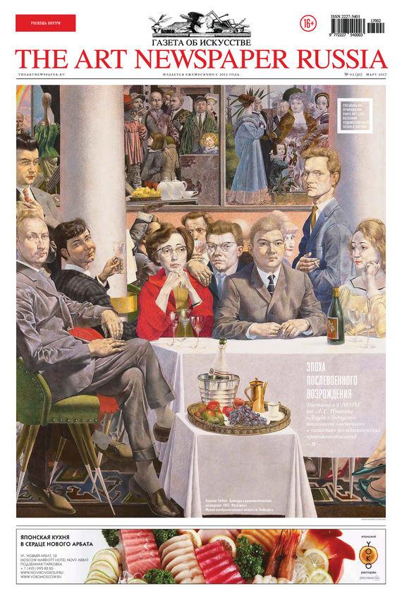 Отсутствует The Art Newspaper Russia №02 / март 2017 отсутствует the art newspaper russia 02 март 2017