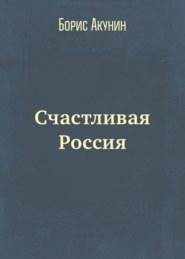eBOOK. Счастливая Россия