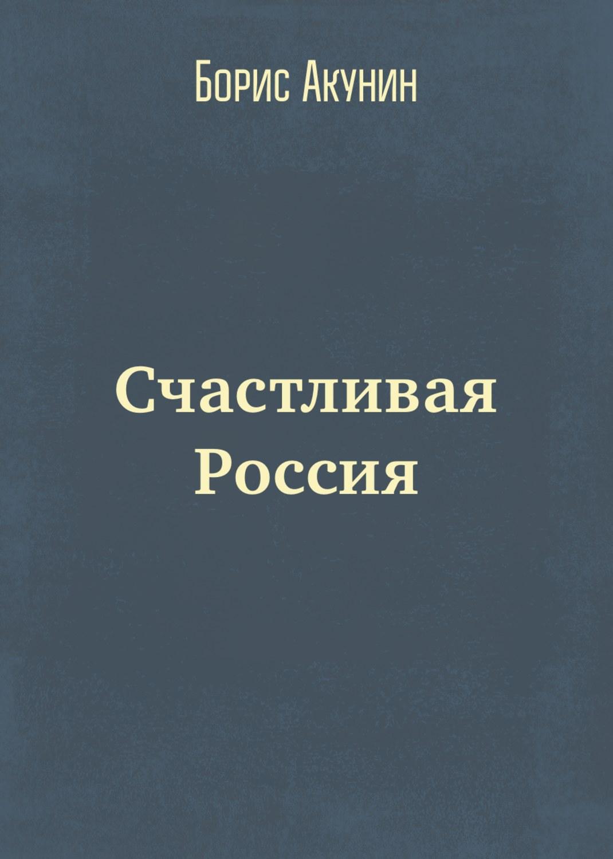 Скачать бесплатно все книги акунина fb2
