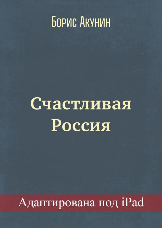 Обложка книги Счастливая Россия (адаптирована под iPad), автор Акунин, Борис