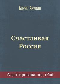 - Счастливая Россия (адаптирована под iPad)