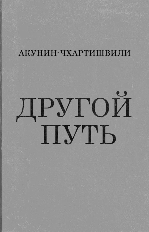 Борис акунин все книги по порядку скачать