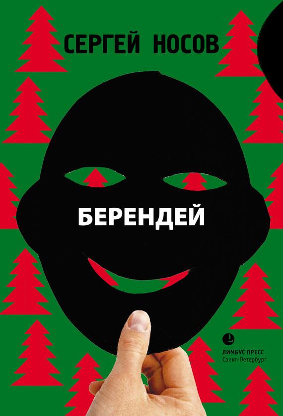 Сергей Носов Берендей екатерина максимова и владимир васильев катя и володя