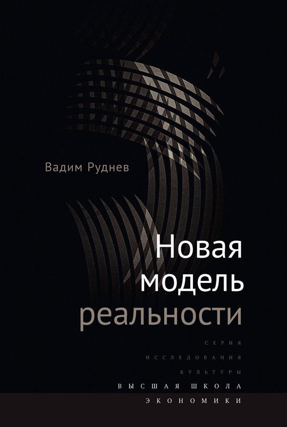 Вадим Руднев бесплатно