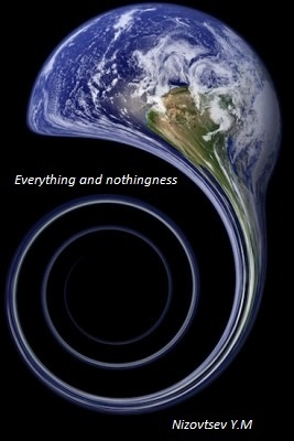 купить Юрий Михайлович Низовцев Everything and nothingness по цене 33.99 рублей