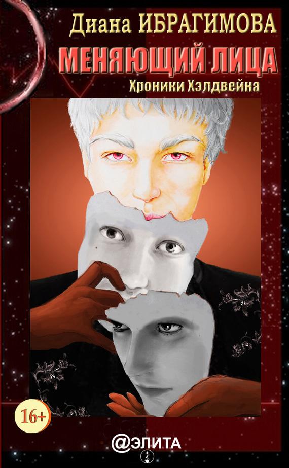 Диана Ибрагимова Меняющий лица (Хроники Хэлдвейна) какую лучше материнскую плату для компьютера